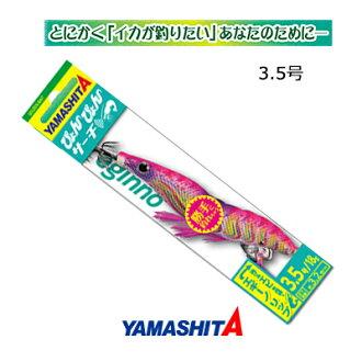 Mountain rear (Yamashita) エギーノ ぴょんぴょん サーチエギ 3.5 YAMASHITA eginno pyonpyon search 3.5 fishing tackle フィッシングエギングエギ 3.5 mountain rear Yamashita mail order dike Koiso