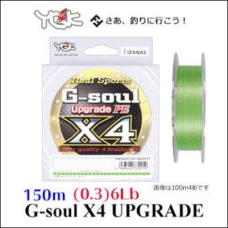 供YGK yotsuami PE线G-首尔X4升级150m 0.3号绿色(4部组)YGK G-soul X4 UPGRADE 150m-0.3(6Lb)钓具钓鱼灯游戏使用的PE rainajingu