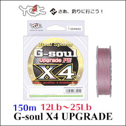 YGKよつあみPEラインG−ソウルX4アップグレード150m0.6号〜1.5号サテライトシルバー(4本組)YGKG−soulX4UPGRADE150m-12Lb〜25Lb釣り具フィッシングライトゲーム用PEラインシーバスエギングチニ