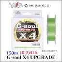 YGKよつあみ PEライン G−ソウル X4アップグレード 150m 0.2号 グリーン(4本組)YGK G−soul X4 UPGRADE 150m-0.2(4Lb) 釣り具 フィッシング ライトゲ