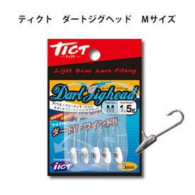 (在庫限り 特価)ティクト ダートジグヘッド Mサイズ(アジング、ライトゲーム用)TICT dart jig head M size (for aging, light games)釣具 フィッシング おすすめ 通販 アジング メバリング ライトゲーム ソルトウォーター 小磯 堤防【