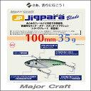 メジャークラフト ジグパラブレード 100mm 35gMajorCraft JIGPARA BLADE 100mm-35g釣り具 フィッシング ショアジギ 鉄板系バイブ…
