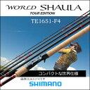 【送料無料】【あす楽対応】シマノ ルアーロッド(ベイト用)ワールドシャウラ ツアーエディションWDS−TE1651-F4Shimano luer rodWo…