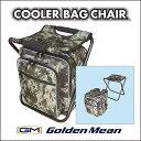 【あす楽対応】ゴールデンミーン GMクーラーバッグチェアーグリーンカモ(4931657014224)Golden Mean Bag-Chair釣り具 フィッシング …