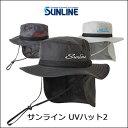 【あす楽対応】サンライン  UVハット2SUNLINE UV-Hat2フィッシング 釣り具 ウェア 帽子 キャップ ハット 日よけ 磯 ソルト  …