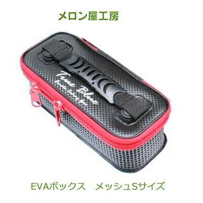 【あす楽対応】メロン屋工房 EVAボックス メッシュ SMeronya-Koubou EVA-BOX MESH SIZE:S通販 釣り具 フィッシング 収納 道具入れ 小物入れ ツールバッグ ドカット