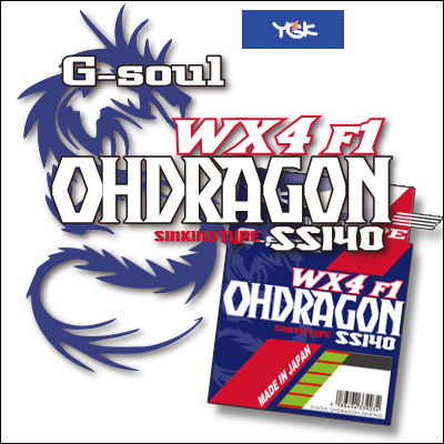 YGKよつあみ シンキングPEライン G−ソウル オードラゴン WX4F-1 SS140 150m(4本組) YGK G−soul OHDRAGON WX4F-1 SS140 150m 【メール便OK】釣り具 フィッシング ライトゲーム用 シンキングPEライン アジング シーバス エギン