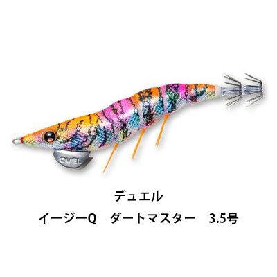 デュエル エギ イージーQ ダートマスター 3.5号 DUEL EZ-Q DARTMASTER 3.5号 【1個までメール便OK】フィッシング 釣り具 ソルトウォーター エギング アオリイカ コウイカ