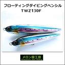 【あす楽対応】メロン屋工房 TWZ130F ダイビングペンシルフローティングMelon-ya-kobo TWZ130F Diving Pencil 【1個までメール便OK…