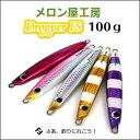 メロン屋工房 ドロッパーFS 100g ライトジギング メタルジグ Melon-ya-kobo Dropper FS 100g 【3個までメール便OK】釣り具 …