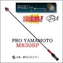 【送料無料】【あす楽対応】山元工房 プロ山元シャク M830SP限定生産 マキエヒシャク 柄杓Yamamoto Hishoku M830Sp釣り具 フィッ…