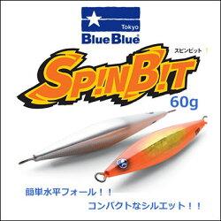 ブルーブルーメタルジグスピンビット60gBlueBlueMetalJigSpinBit60g【3個までメール便OK】釣具フィッシングメタルジグルアースロージギングおすすめ青物根魚タチウオヒラメマダイジギングタックル通販オフショア