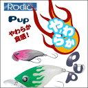 【あす楽対応】ロデオクラフト やわらかプップ フロッグ ノイジールアー RODIO CRAFT yawaraka PUP  釣り具 フィッシング バス…
