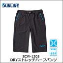 サンライン DRYストレッチハーフパンツ SCW-1205 サイズ:S〜LL 短パンSUNLINE  DRY Stretch-Half-Pants SCW1205【メール便OK】 釣…