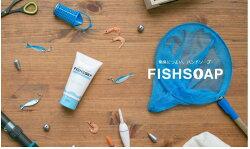 【あす楽対応】ウミーべフィッシュソープツリホウ釣報石鹸ハンドソープ4589467980019UMI-BEFISH-SOAP釣り具フィッシン魚料理ハンドソープ石鹸