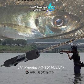 【送料無料】【あす楽対応】ヤマガブランクス ブルーカレント 62TZ ナノ ジグヘッドスペシャル (4560395515955)YAMAGA Blanks BlueCurrent JH-Special 釣り具 フィッシング アジングロッド スピニングタックル おすすめ 通販 アジング メバリ