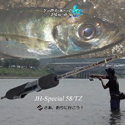 【送料無料】【あす楽対応】ヤマガブランクス アジングロッド ブルーカレント 58TZ ジグヘッドスペシャル (4560395515948)YAMAGA Blanks BlueCurrent JH-Special 58/TZ  釣り具 フィッシング アジングロッド スピニングタッ