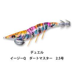 デュエルエギイージーQダートマスター2.5号DUELEZ-QDARTMASTER2.5号【3個までメール便OK】フィッシング釣り具ソルトウォーターエギングアオリイカコウイカ
