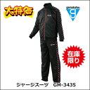 【送料無料】【あす楽対応】(在庫限り)(大特価)がまかつ ジャージスーツ GM-3435カラー:ブラック×レッドGamakatsu Jogging Su…