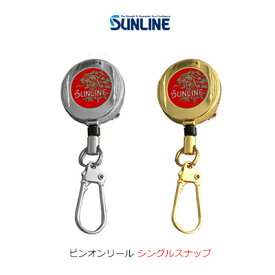 サンライン ピンオンリール  SAP-1024シングルスナップSUNLINE Pin On Reel SingleSnap SAP1024【メール便OK】 釣り具 フィッシング ピンオンリール 磯 ライフジャケット 通販 小物