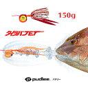パドリー タイラバ JET フラットサイド 150g Pudlee Tairubber JET 150g 【メール便OK】釣り具 フィッシング タイラバ 鯛…