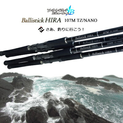 【送料無料】【あす楽対応】ヤマガブランクス ショアキャスティングロッド バリスティック 107M TZ/NANO ヒラスズキモデル (4560395516143) YAMAGA BLANKS Ballistick 107M TZ/NANO Hirasuzuki 釣り具 フィッシング ヒラスズキロッド 竿