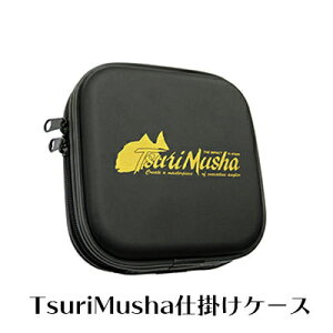 【あす楽対応】釣武者 TsuriMusha 仕掛けケース(4996578524955) TsuriMusha Trick-Parts-Case釣り具 フィッシング 収納 ケース 底物 石鯛 バインダー 仕掛け