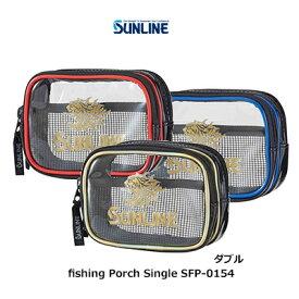 【あす楽対応】サンライン フィッシングポーチ  SFP-0154 ダブルSUNLINE Fishing-Pouch SFP0154 Double釣り具 フィッシング 通販 収納 ポーチ ウキ 小物 フカセ
