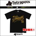 テトラポッツ 10周年 TP 10th TEETPT036 Tシャツ 半袖Tetrapots TP 10th TEE TPT-036【1枚までメール便OK】 釣り具 フィッシン…