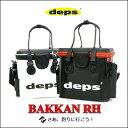【あす楽対応】デプス デプスバッカン RHdeps BAKKAN RH釣り具 フィッシング バッカン 収納 バッグ ショルダーベルト ロッドホ…