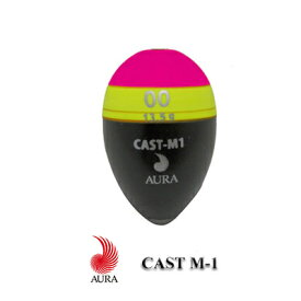 アウラ CAST M-1 (キャストエムワン) ピンク 中通しウキ AURA CAST M-1 pink Head 【3個までメール便OK】釣具 フィッシング 磯釣り ウキフカセ釣り 円錐浮き ゼロ釣法ウキ おすすめ 通販 チヌ 黒鯛  クロダイどんぐり  中通しウキ メジナ