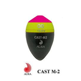 アウラ CAST M-2 (キャストエムツー) ピンク 中通しウキ AURA CAST M-2 pink Head 【メール便3個までOK】釣具 フィッシング 磯釣り ウキフカセ釣り 円錐浮き ゼロ釣法ウキ おすすめ 通販 チヌ 黒鯛  クロダイどんぐり  中通しウキ メ