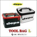 【あす楽対応】デプス ツールバッグ Lサイズdeps Tool Bag size:L釣り具 フィッシング 収納 道具箱 ケース タックルボックス バッグ…