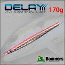 ブーマーズ メタルジグ ディレイ 170g Boomers DELAY 170g 【メール便OK】 ブーマーズ メタルジグ ディレイ 釣り具 フィッ…
