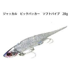 ジャッカルビッグバッカーソフトバイブ28gJACKALLBIGBACKERSOFTVIB28g【メール便OK】釣り具フィッシングジャッカルJACKALL釣り釣りよか釣りよかでしょう通販ルアーバイブレーションワーム青物根魚ヒラメ