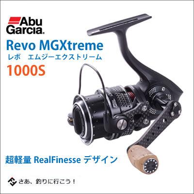 【送料無料】【あす楽対応】アブガルシア スピニングリール レボ エムジーエクストリーム 1000S (0036282956711) Revo MGXtreme 1000S   釣り具 フィッシング スピニングリール ブラックバス アジ メバル ライトゲーム