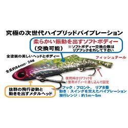 ブロビスバイブレーションモルビド24BROVISMORBIDO24釣り具フィッシングソルトウォーターシーバスバイブレーションベイエリアサーフ【メール便3個までOK】