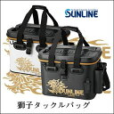 【あす楽対応】サンライン 獅子タックルバッグ SFB-0634SUNLINE Lion-Tackle Bag SFB-0634通販 釣り具 フィッシング 収納 タッ…