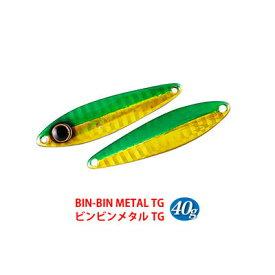 ジャッカル 鯛ジグ ビンビンメタルTG 40g JACKALL BIN-BIN METAL TG 40g【メール便3個までOK】釣り具 フィッシング ルアー メタルジグ マダイ 鯛 タイラバ 鯛ジグ