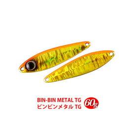 ジャッカル 鯛ジグ ビンビンメタルTG 60g JACKALL BIN-BIN METAL TG 60g【メール便3個までOK】釣り具 フィッシング ルアー メタルジグ マダイ 鯛 タイラバ 鯛ジグ