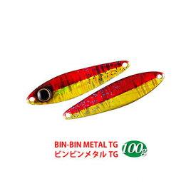 ジャッカル 鯛ジグ ビンビンメタルTG 100g JACKALL BIN-BIN METAL TG 100g【メール便3個までOK】釣り具 フィッシング ルアー メタルジグ マダイ 鯛 タイラバ 鯛ジグ