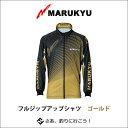 マルキュー フルジップアップシャツ ゴールド長袖 S〜3LMARUKYU FULL ZIP UP DRY SHIRT GOLD 【メール便OK】 通販 釣り具 フィ…