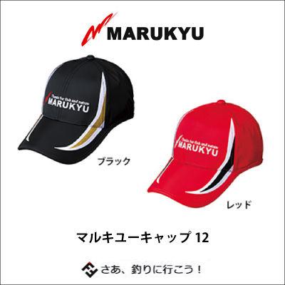 【あす楽対応】マルキュー 帽子マルキューキャップ12MARUKYU CAP12通販 釣り具 フィッシング ウェア キャップ 日焼け 磯釣り 堤防釣り フカセ