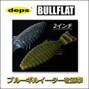 デプス ブルフラット 2インチ ワーム deps BULLFLAT 2inch WORM 【メール便1個までOK】通販 釣り具 フィッシング ワーム ソ…