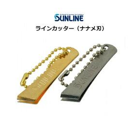 サンライン ラインカッター ナナメ刃 SAP-1020SUNLINE  LINE-CUTTER【メール便OK】 通販 フィッシング 釣り具 小物 ラインカッター  磯釣り フカセ