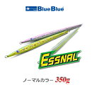 ブルーブルーメタルジグエスナル350gノーマルカラーBlueBlueESSNAL350g【1個までメール便OK】釣具フィッシングオフショア用メタルジグバーチカルドテラでもライトジギングヒラマサブリカンパチ青物ジギング
