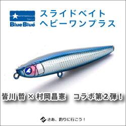 ブルーブルーシンキングペンシルスライドベイトヘビーワンプラスBlueBlueSlideBaitHeavyOnePLUS【メール便OK】釣具フィッシングミノーシーバスヒラスズキ青物ヒラメマゴチフラットフィッシュ