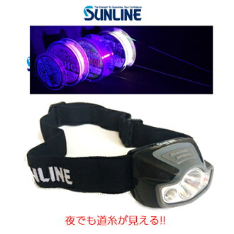 The SUNLINE Night Surround Vision mail order fishing tackle fishing headlight night fishing fishing line line where a fishing line is seen in the Sun Ra in headlight knight surround vision (4968813959518) night