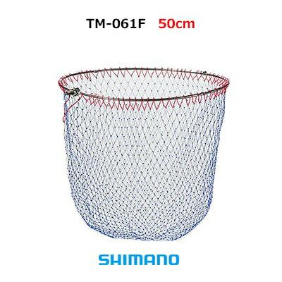 【あす楽対応】シマノ ステン磯ダモ(4つ折り) TM-061F 50cm ブルー(4969363963956)SHIMANO Stainless-ISO-Tamo通販 釣り具 フィッシング タモ 磯釣り ウキ釣り フカセ クロ グレ