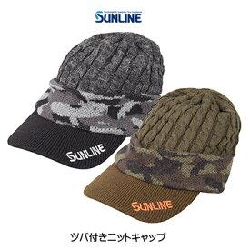 【あす楽対応】サンライン ツバ付きニットキャップCP-5146、CP-5147 帽子SUNLINE Knit Cap通販 フィッシング 釣り具 ウェア 帽子 キャップ ニット 防寒 フカセ釣り